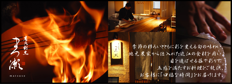 四季折々の食材を活かした炭火割烹料理 『まつ瀬』~ 滋賀・草津